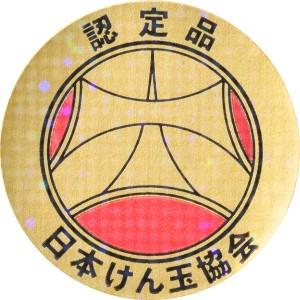 STARS-nintei-seal